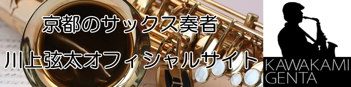 オンラインレッスン サックス・EWIプレイヤー@京都 | 川上弦太 オフィシャルサイト