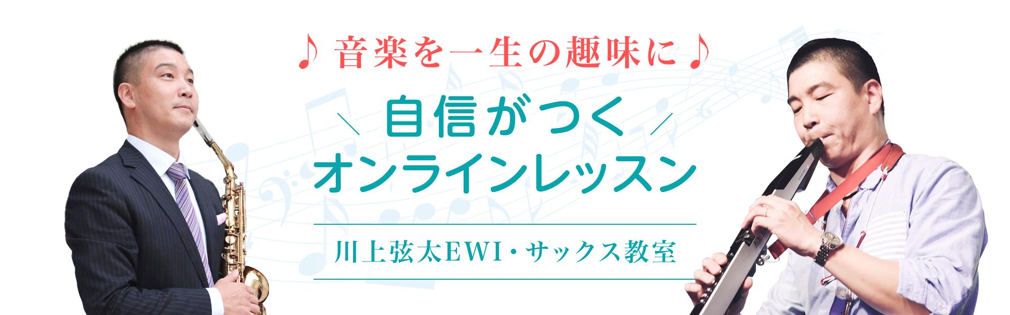 EWI・サックスのオンラインレッスン 川上弦太EWI・サックス教室